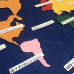 モンテッソーリ教具を手作りで!世界地図フェルトバージョン